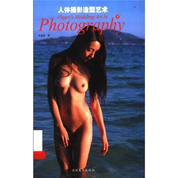 人体摄影造型艺术 下册